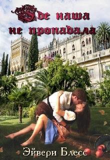 """Книга """"Где наша не пропадала"""" читать онлайн"""
