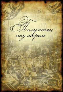 """Книга """"Полумесяц над морем"""" читать онлайн"""