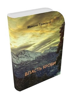 """Книга """"Власть крови"""" читать онлайн"""