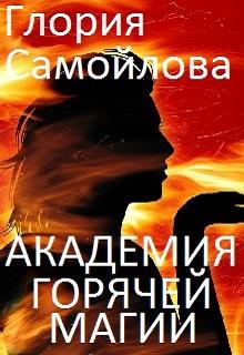 """Книга """"Академия Горячей Магии"""" читать онлайн"""