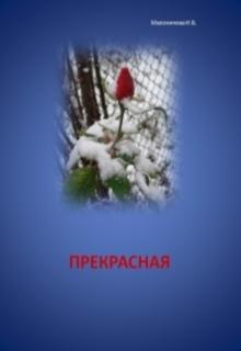 """Книга """"Прекрасная"""" читать онлайн"""