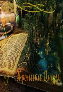 "Книга ""Хроники Омура"" читать онлайн"