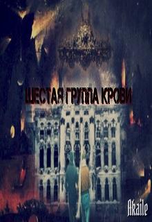 """Книга """"Шестая группа крови"""" читать онлайн"""