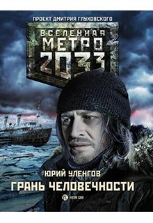 """Книга """"Метро 2033. Грань человечности. """" читать онлайн"""