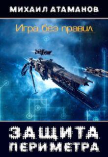 """Книга """"Защита Периметра. Игра без правил."""" читать онлайн"""