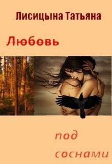 """Книга. """"Любовь под соснами"""" читать онлайн"""