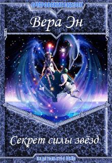 """Книга """"Секрет силы звезд"""" читать онлайн"""