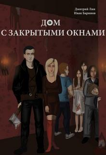 """Книга """"Дом с закрытыми окнами"""" читать онлайн"""