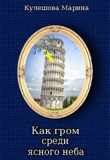"""Книга """"Как гром среди ясного неба"""" читать онлайн"""