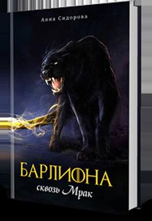 """Книга. """"Барлиона сквозь Мрак"""" читать онлайн"""