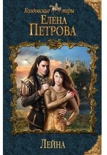 """Книга """"Лейна"""" читать онлайн"""