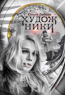 "Книга ""Художники"" читать онлайн"