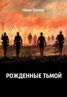 """Книга """"Рожденные тьмой"""" читать онлайн"""