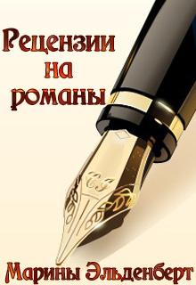 """Книга """"Рецензии на романы Марины Эльденберт"""" читать онлайн"""
