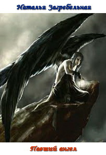 "Книга ""Павший ангел"" читать онлайн"