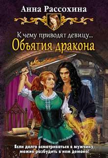 """Книга """"Объятия дракона (книга 3)"""" читать онлайн"""