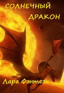 """Книга """"Солнечный дракон """" читать онлайн"""