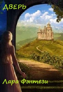 """Книга """"Дверь """" читать онлайн"""
