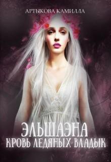 """Книга """"Эльшаэна. Кровь Ледяных Владык"""" читать онлайн"""