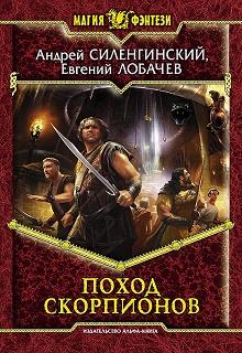 "Книга ""Поход скорпионов"" читать онлайн"