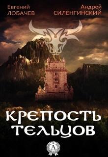 """Книга """"Крепость тельцов"""" читать онлайн"""