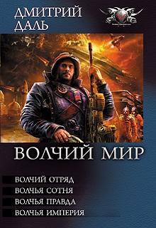 """Книга """"Волчья империя"""" читать онлайн"""