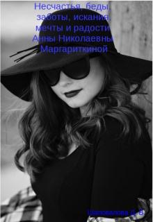 """Книга """"Несчастья, беды, заботы, искания,  мечты и радости"""" читать онлайн"""