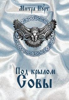 """Книга """"Под крылом Совы"""" читать онлайн"""