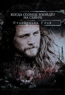 "Книга ""Когда солнце взойдёт на севере"" читать онлайн"