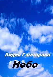 """Книга """"Небо"""" читать онлайн"""