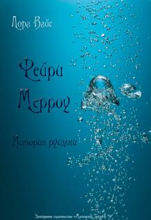 """Книга """"Фейри Мерроу. Современная история русалки"""" читать онлайн"""