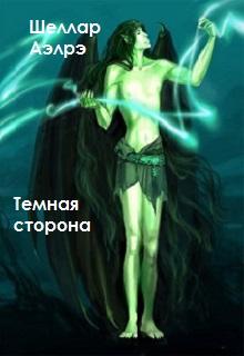 """Книга """"Темная сторона"""" читать онлайн"""
