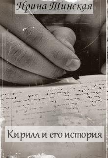 """Книга. """"Кирилл и его история"""" читать онлайн"""