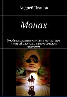 """Книга. """"Золотые рассказы """"Удача блудного беса"""" и другие..."""" читать онлайн"""