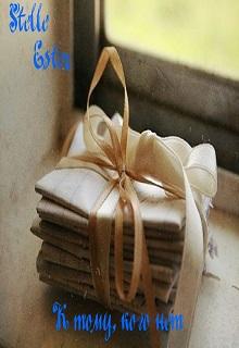 """Книга """"К тому, кого нет"""" читать онлайн"""