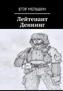 """Книга """"Звездные войны: Лейтенант Деннинг"""" читать онлайн"""