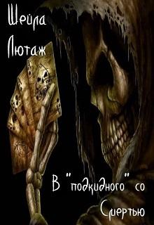 """Книга """"В """"подкидного"""" со Смертью """" читать онлайн"""