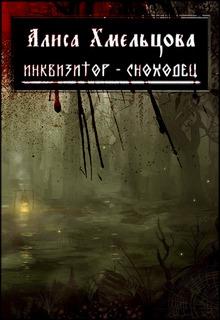 """Книга """"Инквизитор-Сноходец"""" читать онлайн"""