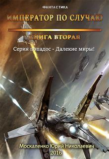 """Книга """"Далёкие миры. Часть вторая. Император по случаю"""" читать онлайн"""