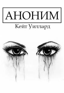 "Книга ""Аноним"" читать онлайн"