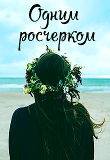 """Книга """"Одним росчерком"""" читать онлайн"""