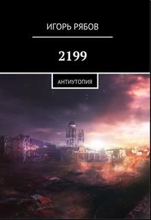 "Книга ""2199"" читать онлайн"