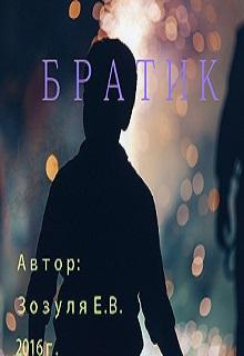 "Книга ""Братик."" читать онлайн"
