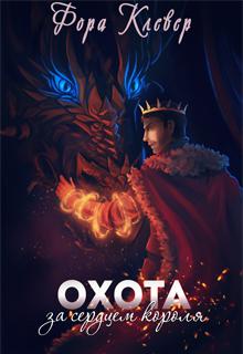"Книга ""Охота за сердцем короля"" читать онлайн"