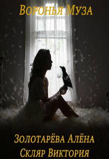 "Книга ""Воронья муза"" читать онлайн"