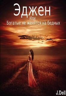 """Книга """"Эджен, или богатые не женятся на бедных"""" читать онлайн"""