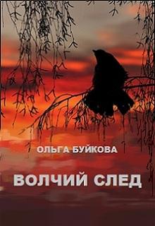 "Книга ""Волчий след"" читать онлайн"
