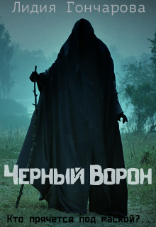 """Книга """"Черный Ворон """" читать онлайн"""