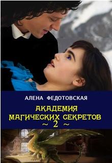 """Книга """"Академия магических секретов - 2"""" читать онлайн"""