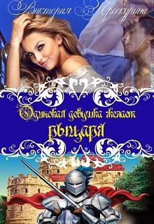 """Книга """"Одинокая девушка желает...рыцаря."""" читать онлайн"""